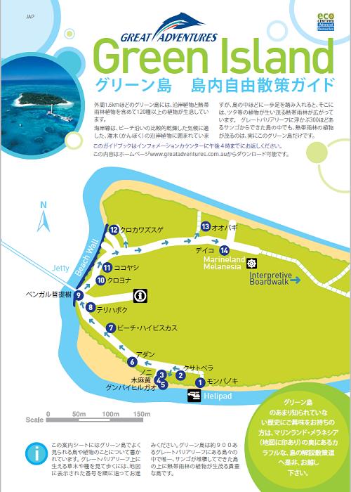 島内自由散策ガイド