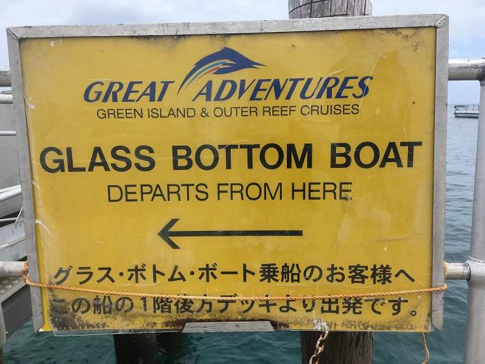 グラスボトムボート集合場所